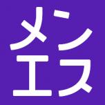 メンエスタウン編集部