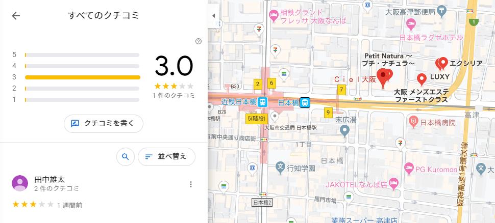 Ciel大阪の口コミ評判