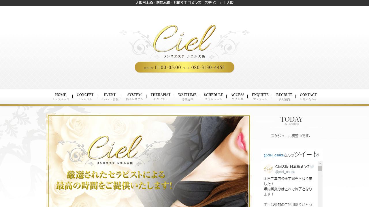 Ciel大阪
