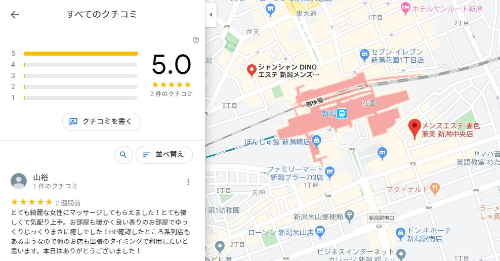 妻色兼美新潟中央店